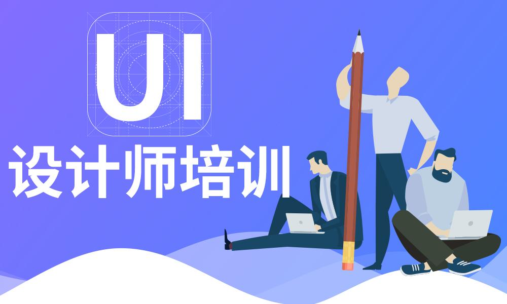 长沙北大青鸟UI设计师培训