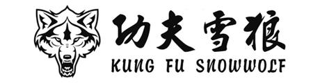 长沙功夫雪狼Logo