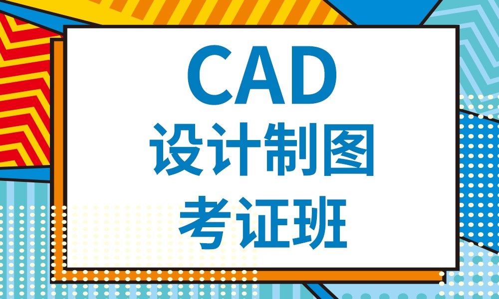 长沙天琥CAD设计制图考证班