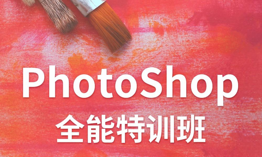 长沙天琥PhotoShop全能特训班