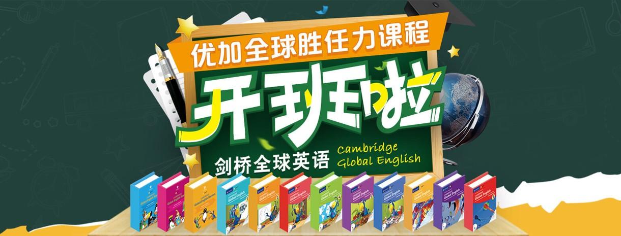 长沙新航道优加青少英语