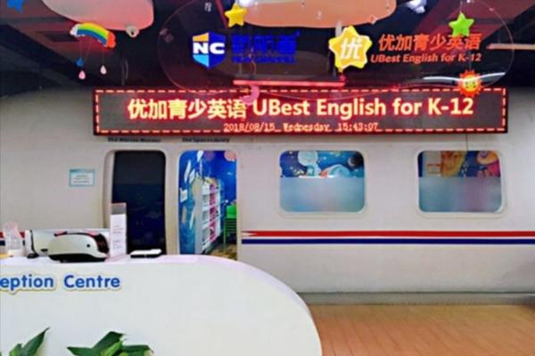 武汉新航道优加青少英语
