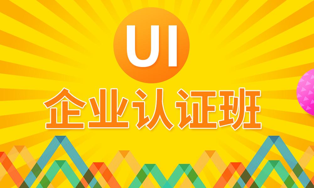 长沙天琥企业认证UI班