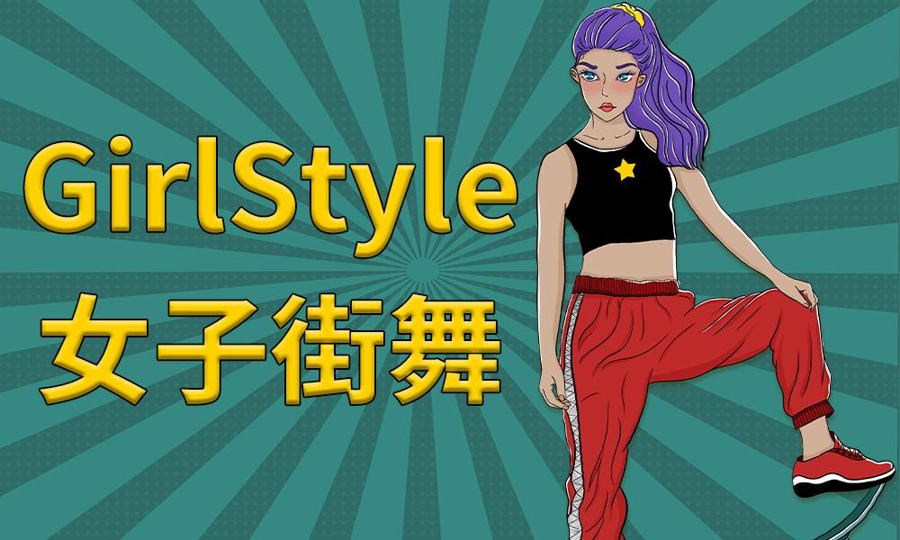 长沙嘻哈帮GirlStyle女子街舞课程