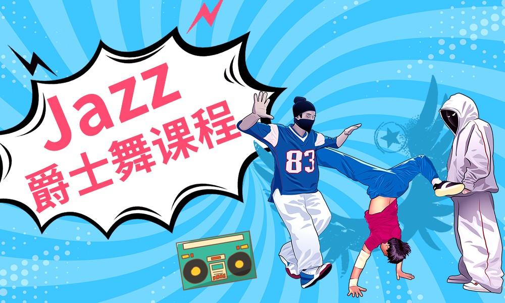 长沙嘻哈帮Jazz爵士舞课程