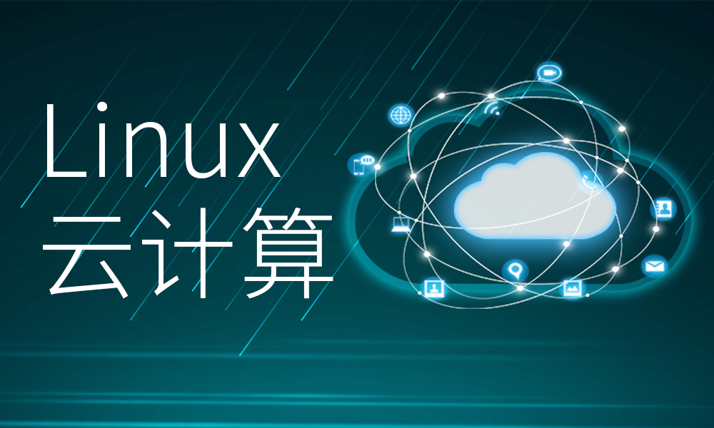 长沙优就业Linux云计算