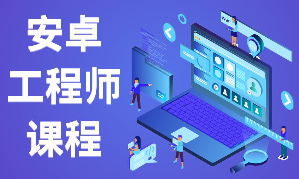 长沙北大青鸟安卓工程师课程
