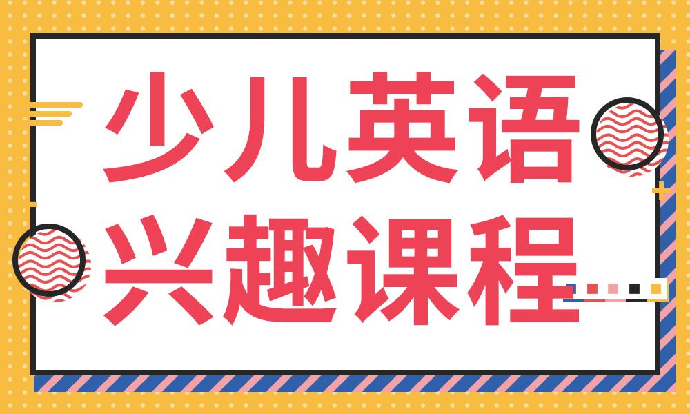 长沙伯明汉少儿英语兴趣课程