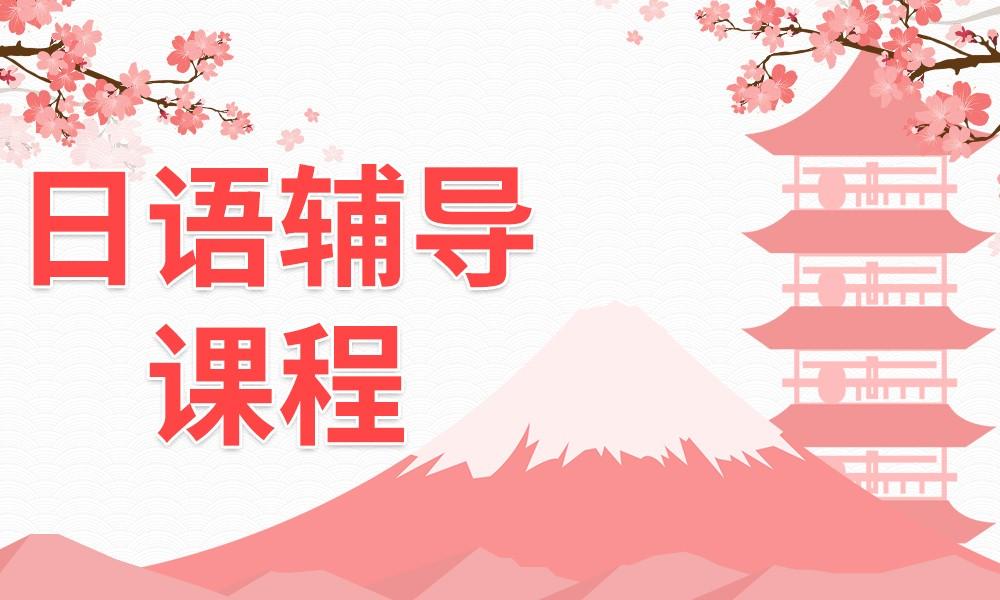 长沙山木培训日语辅导课程