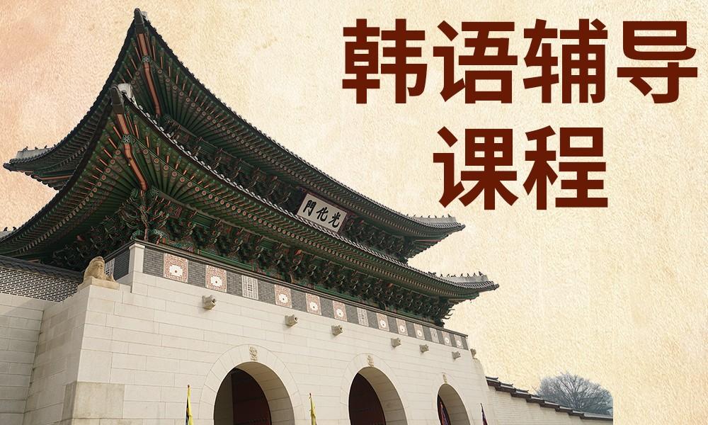 长沙山木培训韩语辅导课程