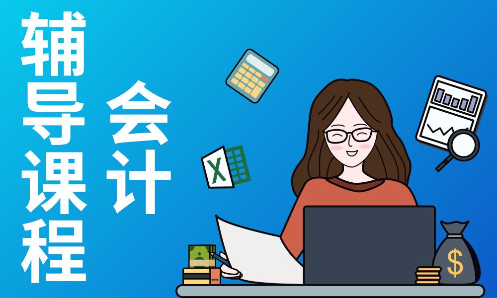 长沙山木培训会计辅导课程