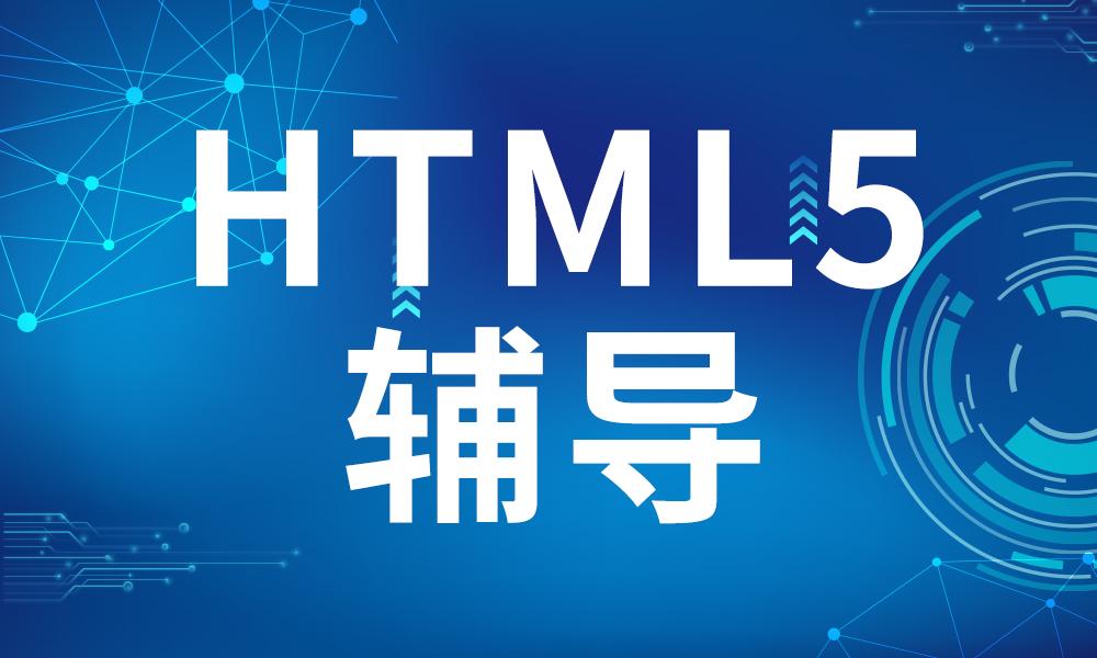 长沙千峰HTML5辅导