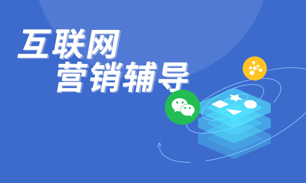 长沙千峰互联网营销辅导