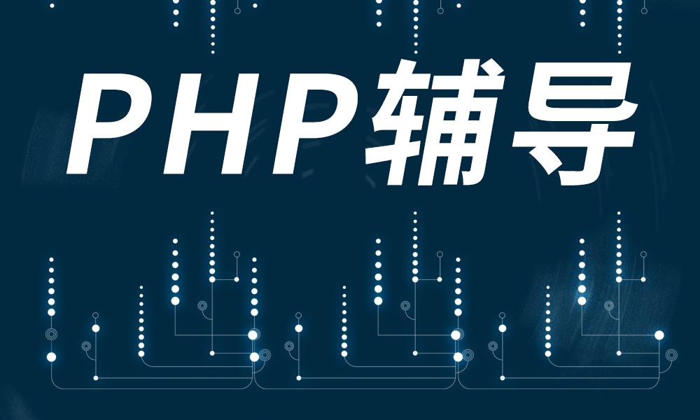 长沙千峰PHP辅导