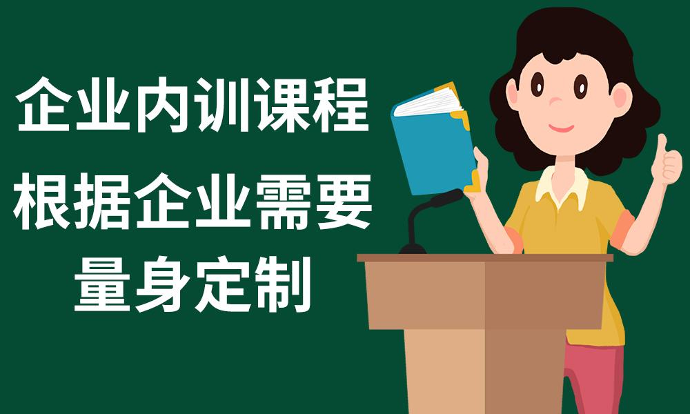 长沙新励成企业内训课程