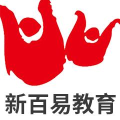湖南新百易教育