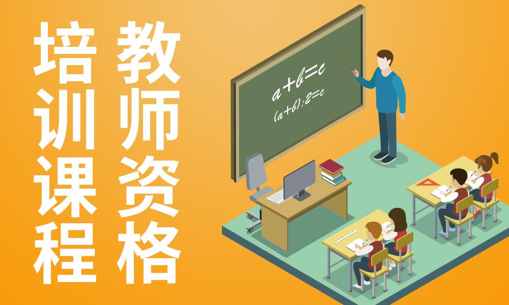 湖南新百易教师资格培训课程