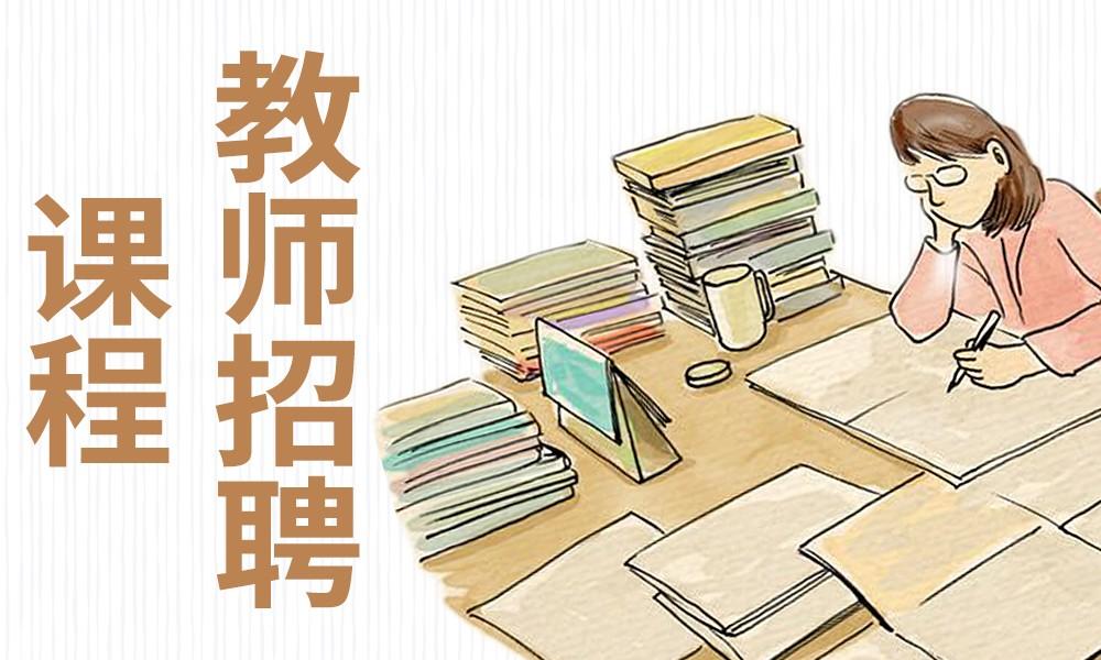 湖南新百易教师招聘课程