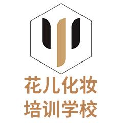 湖南花儿化妆培训学校