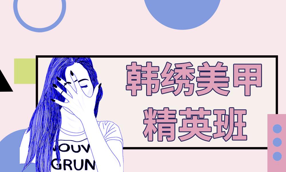 湖南花儿韩绣美甲精英班
