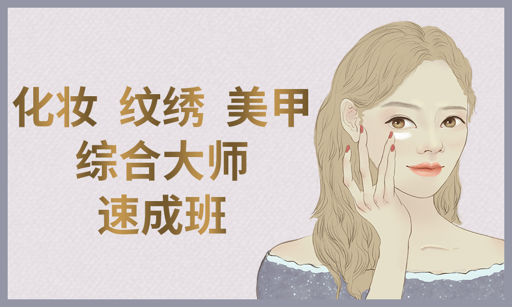 湖南花儿化妆纹绣美甲综合大师班