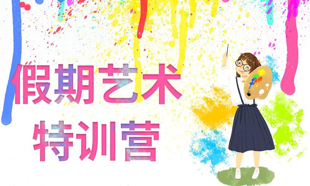 长沙杨梅红假期艺术特训营