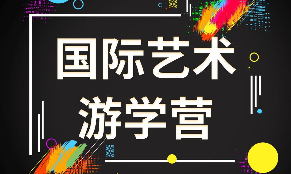 长沙杨梅红国际艺术游学营