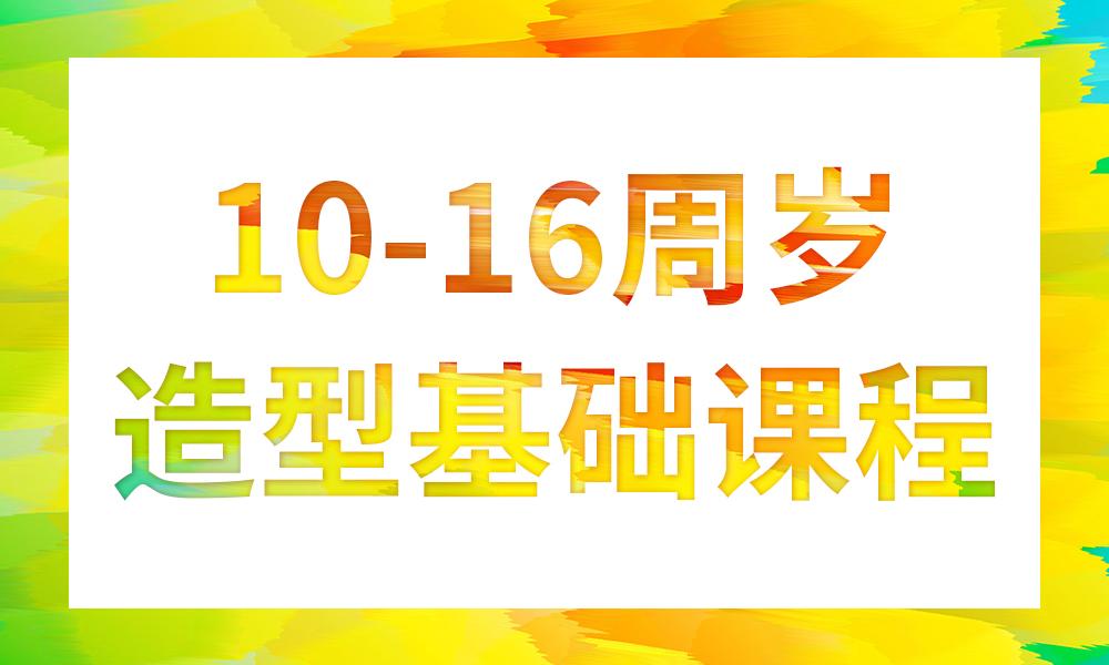长沙杨梅红10-16周岁造型基础课程