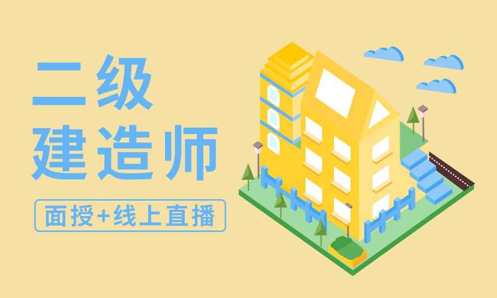长沙建工二级建造师课程