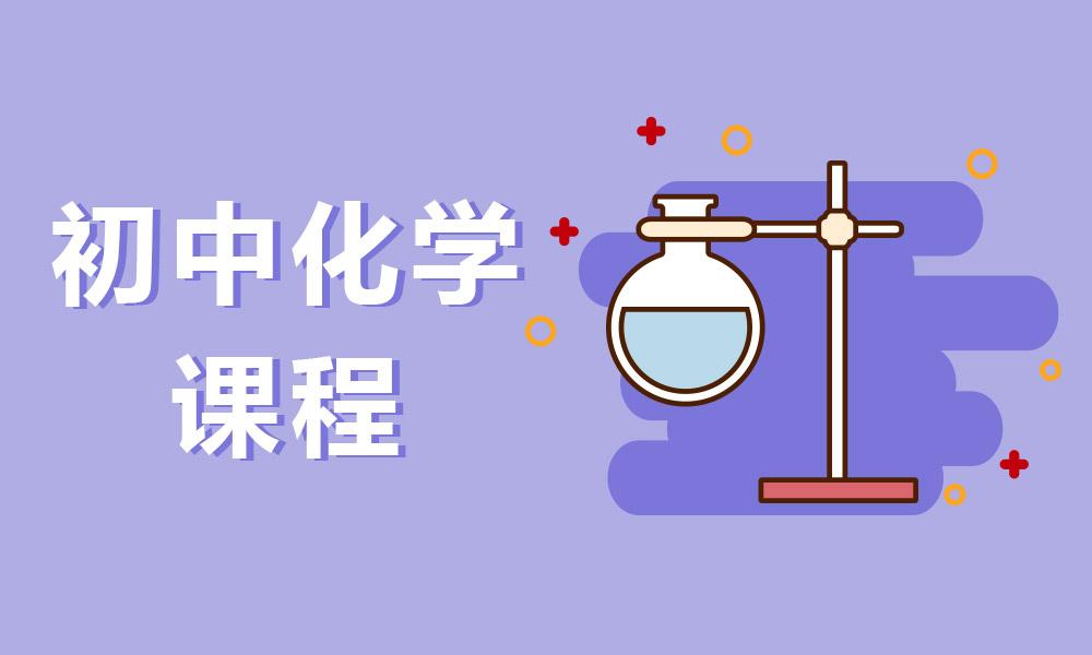 长沙星火初中化学VIP课程