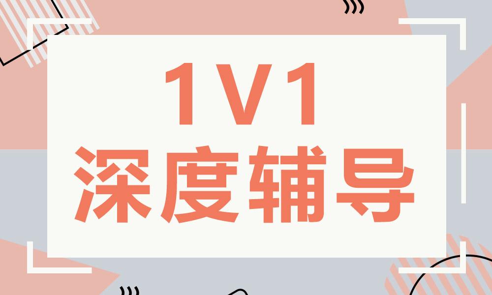 长沙AF国际艺术1V1深度辅导