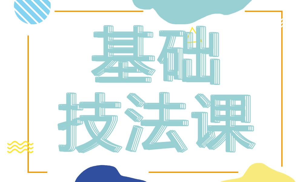 长沙AF国际艺术基础技法课