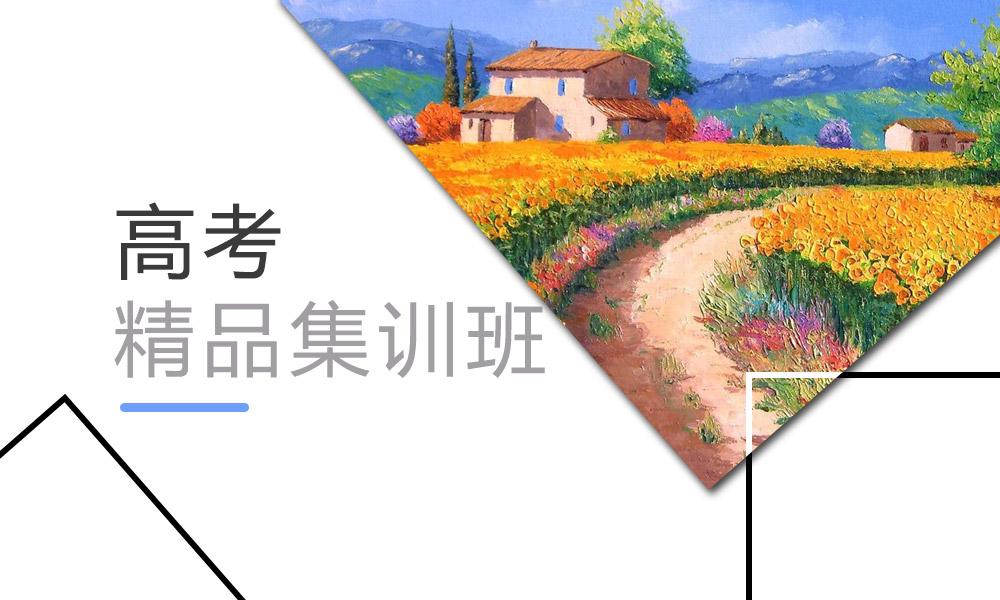 长沙标竿画室高考精品集训班