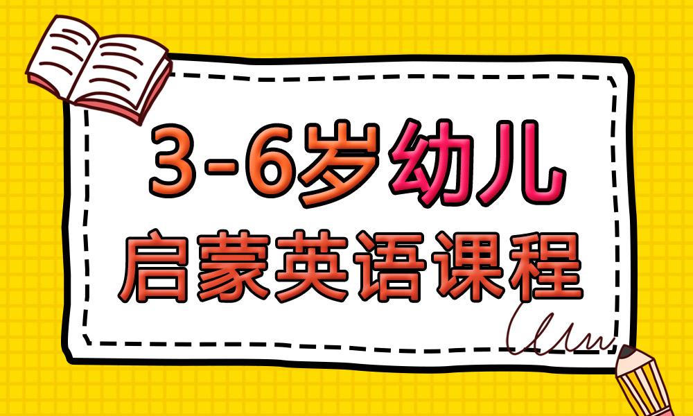长沙小新星3-6岁幼儿课程