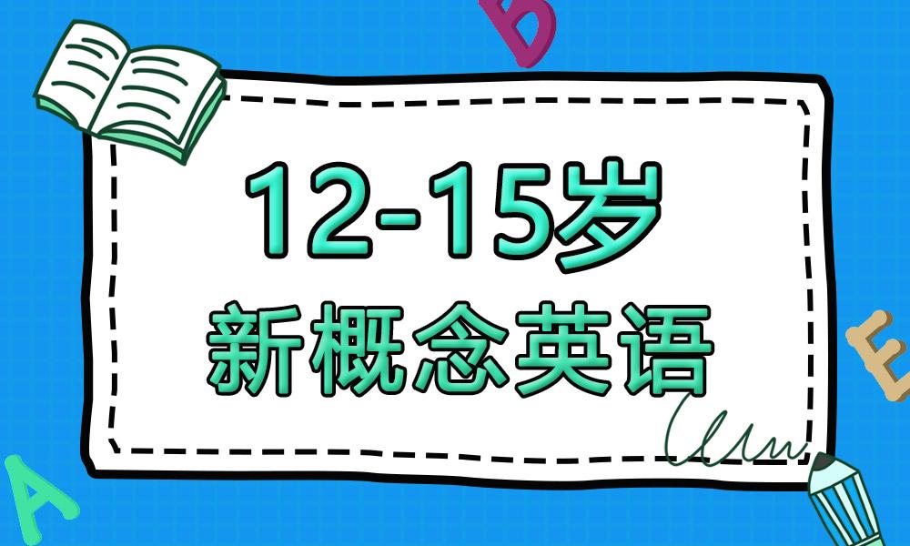 长沙小新星12-15岁青少年课程