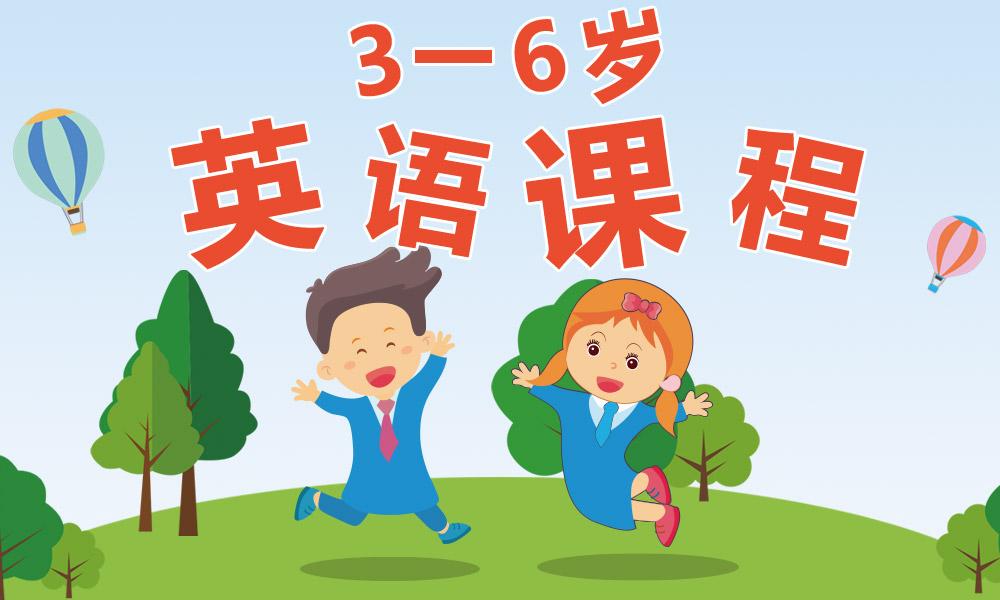 长沙英孚青少儿3-6岁英语课程