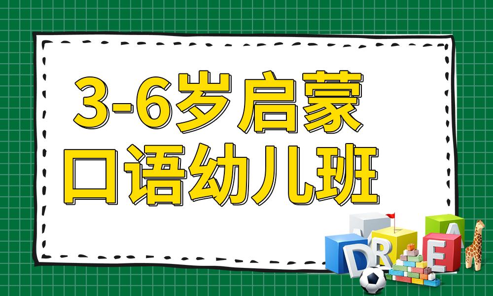 长沙天童美语3-6岁启蒙口语班