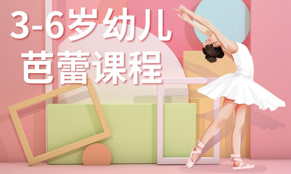 长沙Isee灰姑娘幼儿芭蕾课程