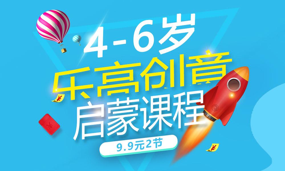 上海森孚4-6岁乐高创意启蒙课程