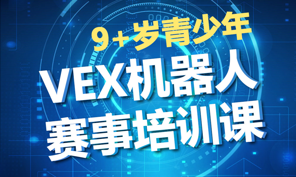 上海森孚VEX机器人赛事培训课