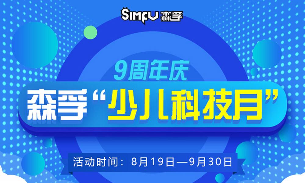 9.9元领取9周年庆超级豪华大礼包