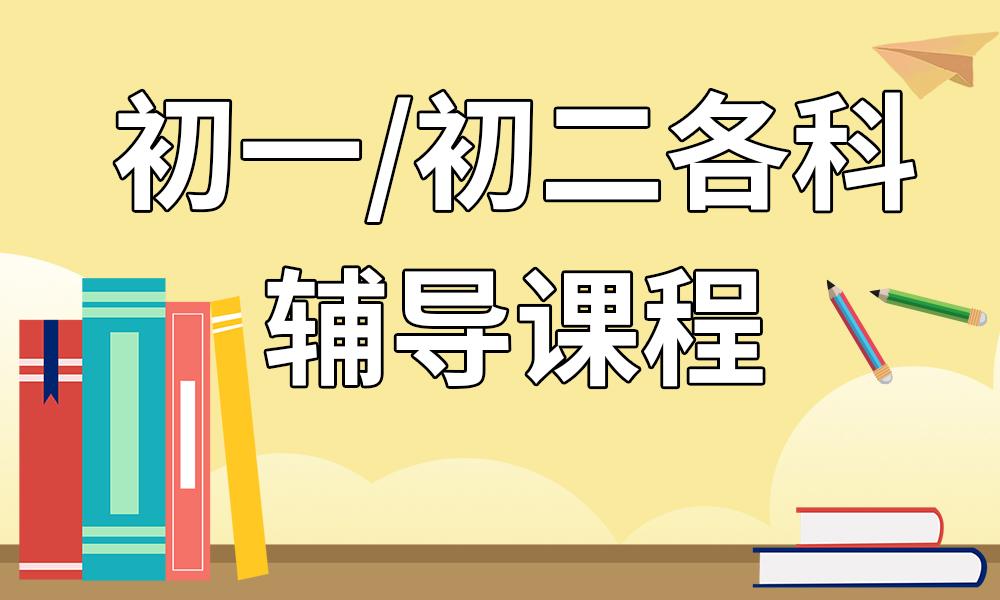 长沙学大初一/初二各科辅导课程