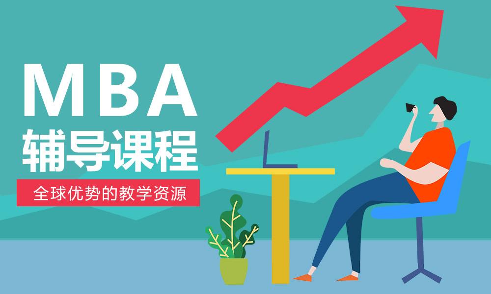 长沙泰祺MBA辅导课程