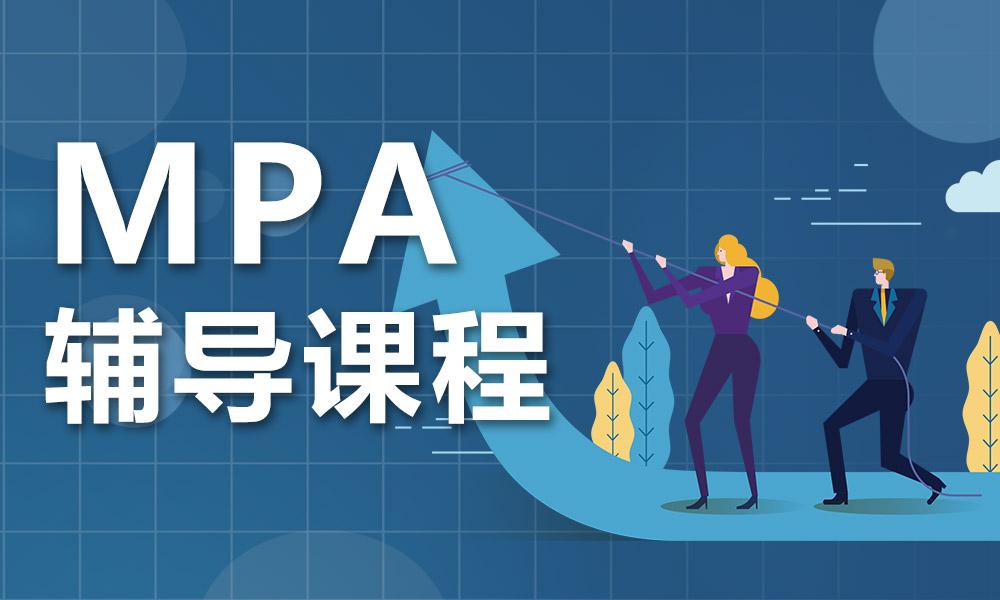 长沙泰祺MPA辅导课程