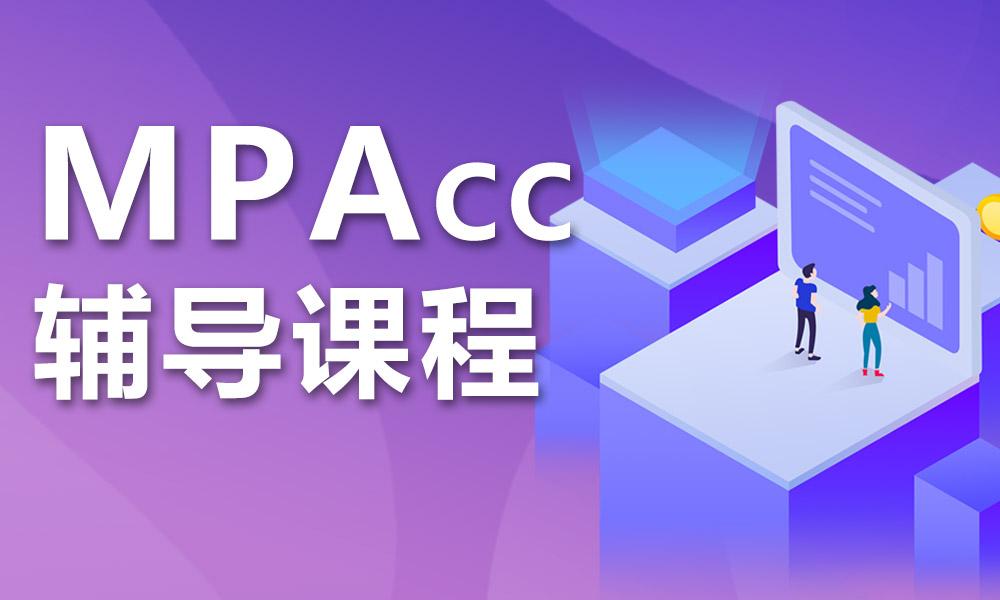长沙泰祺MPAcc辅导课程