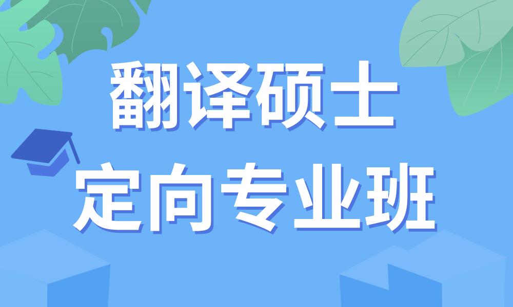 长沙海文翻译硕士定向专业班
