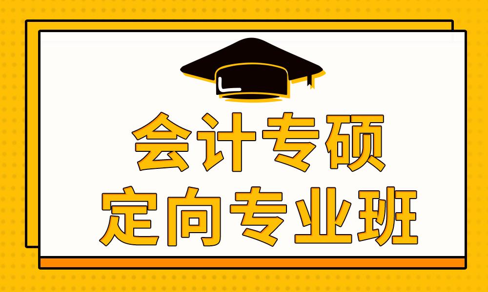 长沙海文会计专硕定向专业班