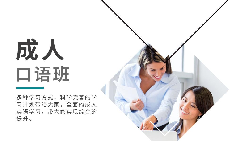 武汉新动态成人口语班