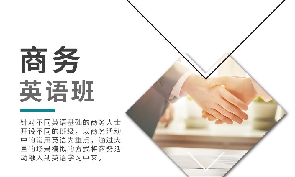 武汉新动态商务英语班