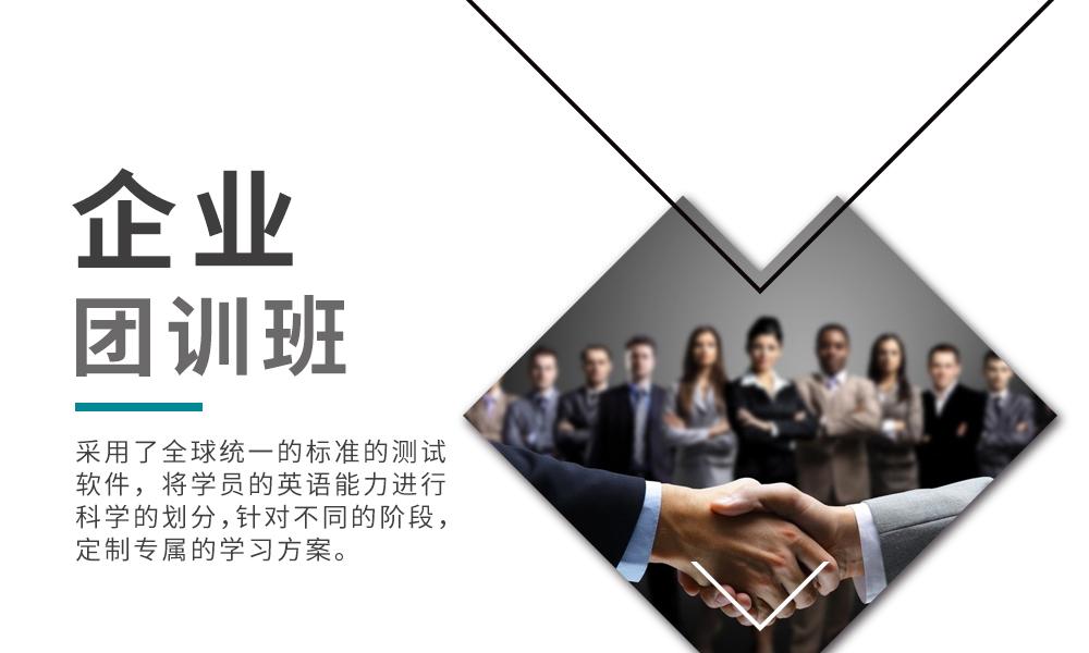 武汉新动态企业团训班